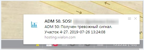 Контроль лесников с Wialon Operator | кнопка SOS
