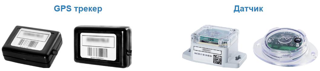 Трекер и датчик температуры, которые используются Wialon Operator