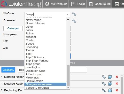 Поиск и фильтрация объектов в системе Wialon