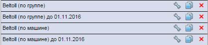 Отчеты по пробегу по платным дорогам BelToll в системе Wialon за предыдущий период