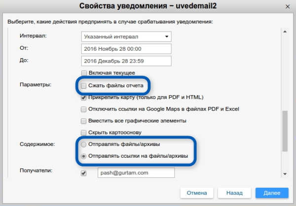 Отправка отчетов на почту в системе Wialon