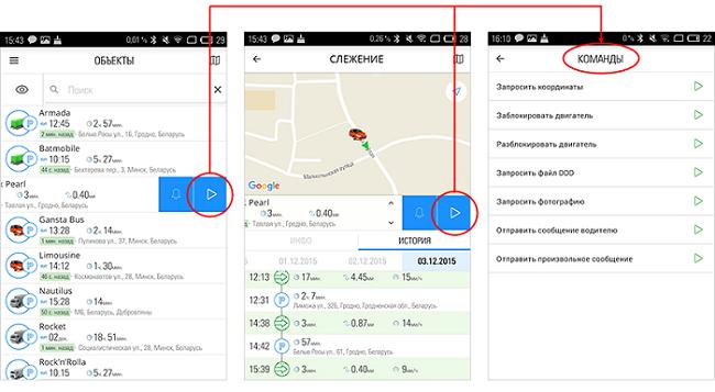 Отправка команд в приложении Wialon Mobile