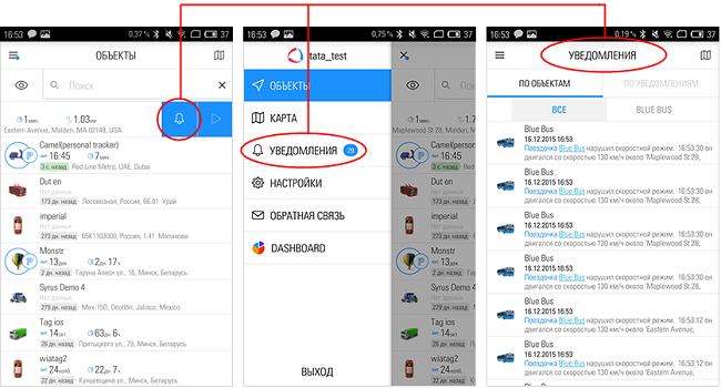 Уведомления в приложении Wialon Mobile