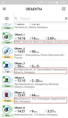 Отображение полного адреса в приложении Wialon Mobile
