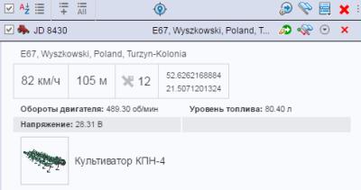 информация о назначенном прицепе прямо во всплывающей подсказке к объекту.