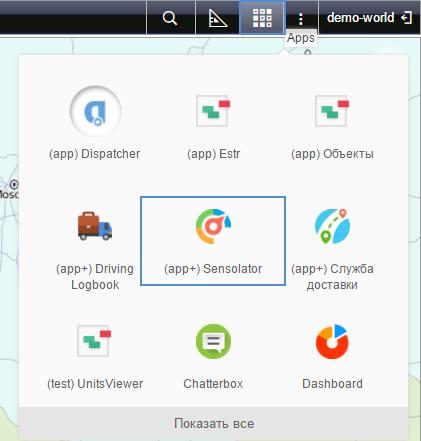 Приложение Sensalotar в системе мониторинга Wialon