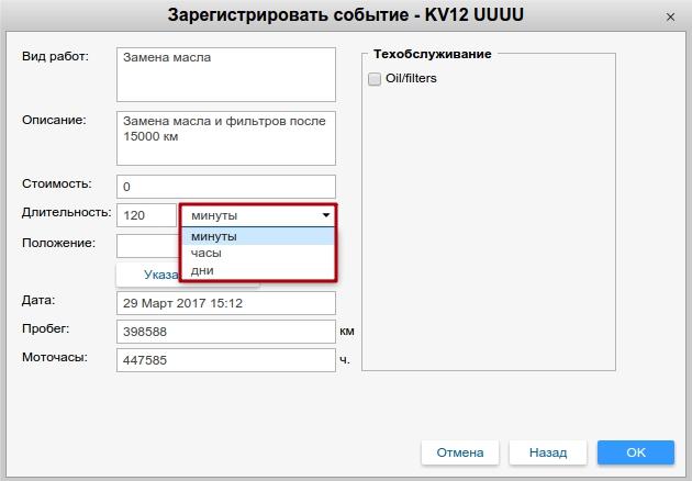 Регистрация интервала техобслуживания в системе Wialon