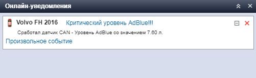 Уведомление о критическом уровне AdBlue в Wialon
