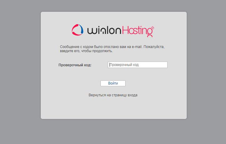 Одноразовый код безопасности в Wialon