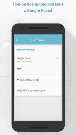 Позиционирование Google Fused в приложении Wiatag