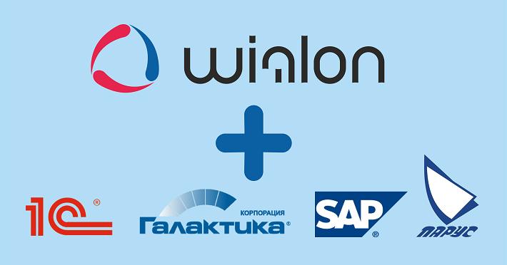 Интеграция Wialon c 1C, Парус, Галактика, SAP