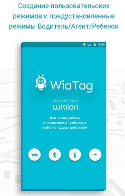 Профили пользователей в приложении Wiatag