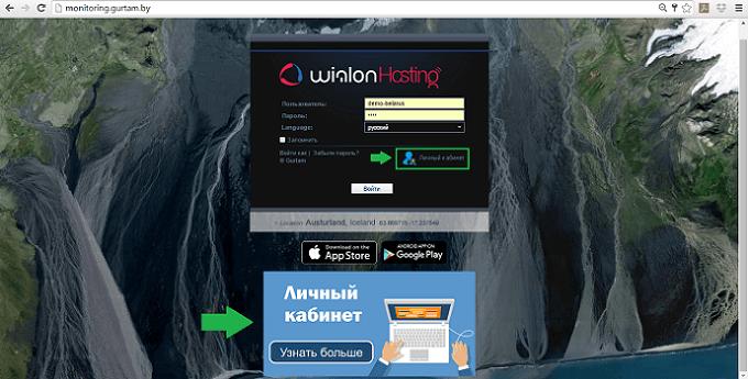 Страница авторизации в системе Wialon