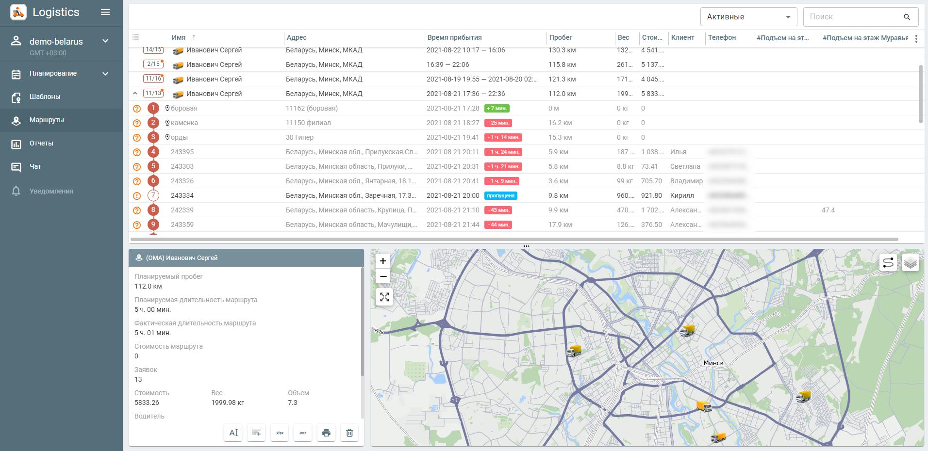 Транспортная логистика с Wialon Logistics    Веб-версия для диспетчера
