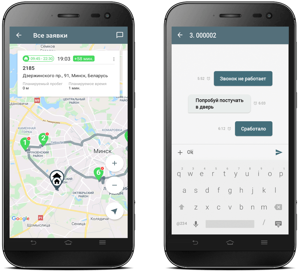 Управление логистикой с Wialon Logistics   Маршрут и онлайн-чат в мобильной версии